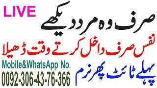 Nafs Ka Dheela Pan Ka Ilaj By Dr. Adnan ilyas