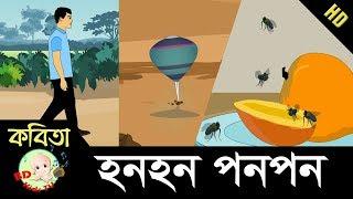 Bangla Rhymes | Honhon Ponpon | Bangla Choragan | HD