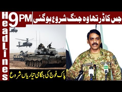 Pakistan is Ready for WAR with India | Headlines & Bulletin 9 PM | 22 September 2018 | Express News thumbnail