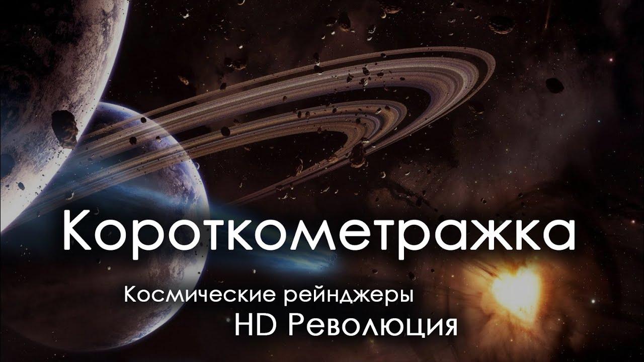 Космические рейнджеры, HD Революция, Space Rangers, HD Revolution, прохож..
