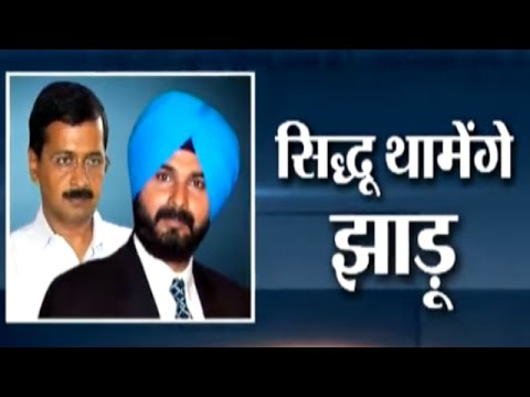 Haqikat Kya Hai: After resigning from BJP, will Navjot Singh Sidhu going to join AAP?