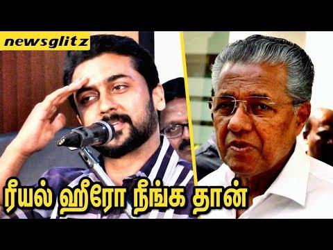 உங்க பாதம் தொட்டு வணங்குகிறேன்... : Surya Thanks Kerala Chief Minister over NEET Issue | Rajinikanth