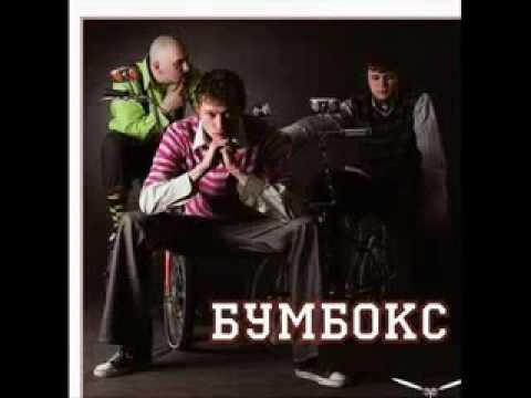 Бумбокс - Быть самим собой