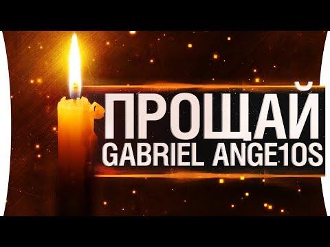 Прощай Gabriel Ange1os