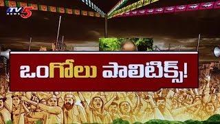 సీనియర్ల నుంచి పార్టీకి చిక్కులు! - Ongole Politics - Political Junction  - netivaarthalu.com