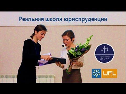 UFL - цветочный партнер на Школе юриспруденции, 2017. Сергей Власенко, Александра Павленко