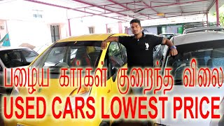 ISWARYA CARS ERODE USED CARS LOW PRICE