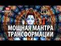 ॐМощная Мантра Трансформации И Перемен В Жизни Мантра Чудес Ом Намах Шиваи я Шива Мантра mp3