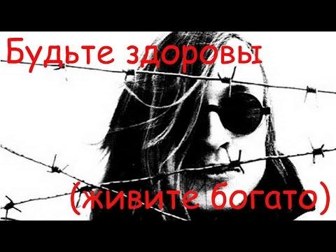 Гражданская Оборона, Егор Летов - Будьте здоровы