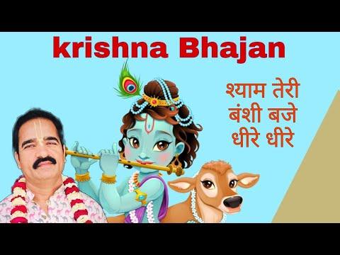 Shyam Teri Banshi Baje Dheere bhajan Radha Krishna video