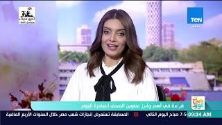 صباح الورد - قراءة في أهم وأبرز عناوين الصحف الصادرة اليوم الثلاثاء 1 مايو 2018