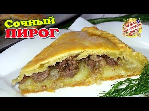 Удивительный Пирог с Мясом | Сочная начинка и Тесто без дрожжей!
