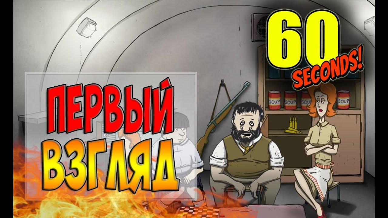 Скачать 60 Seconds торрент, игра на русском 1 042