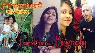 টুম্পা খান সুমীর সংক্ষিপ্ত বায়োগ্রাফী Oporadhi Singer Tumpa Khan Sumi Biography Bichitra News