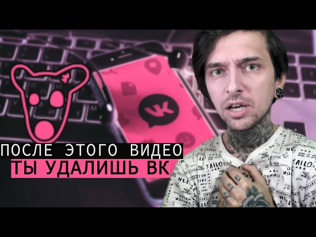 После этого видео ты удалишь ВКонтакте
