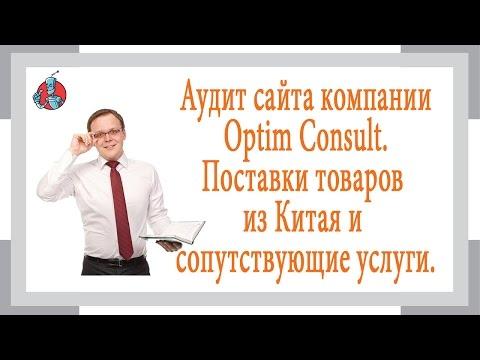Аудит сайта компании Optim Consult Евгения Колесова  Поставки грузов из Китая