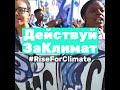 #ДействуйЗаКлимат #RiseForClimate