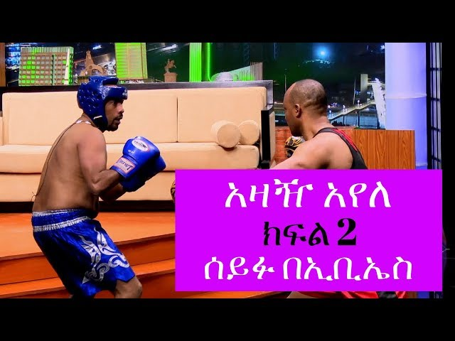 Seifu on EBS: Ayele and Seifu funny boxing video Part 1