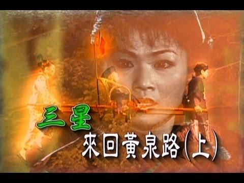 台劇-台灣奇案-三星來回黃泉路