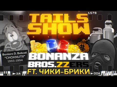 Tails show #16 I БАНДИТЫ ПРОТИВ ПОЛИЦИИ