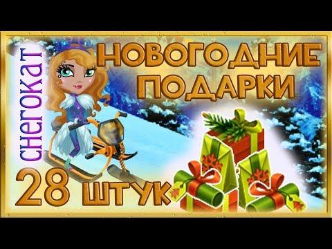 Аватария с озвучкой ОТКРЫВАЮ НОВОГОДНИЕ ПОДАРКИ 28 штук + КОНКУРС на подарок