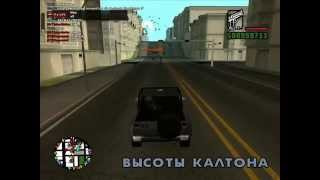 Motogun in sa-mp GTA San Andreas