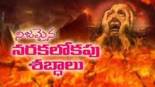 Sounds From Hell Original || original hell in telugu || jesus telugu messages