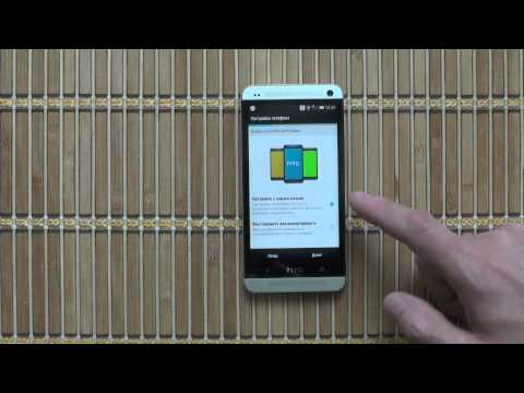 HTC One: Резервное копирование, сброс и восстановление - Видео от videofun.cf