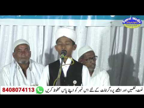 DawatMedia: Beautiful Qirat Ricite By Sayyad Aafreed Student Of Madarsa Mohammadiya Balapur