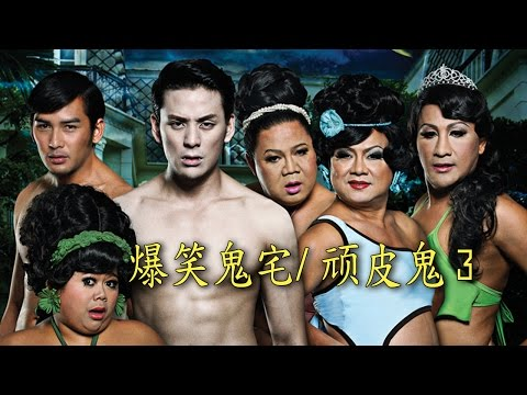 泰國喜劇電影(全部電影)爆笑鬼宅/ 頑皮鬼 3
