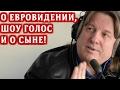 Юрий Лоза о Евровидении шоу Голос и о своём сыне mp3