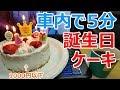 【車中泊レシピ】超簡単!車内でケーキを5分で作る!【1000円以下!】