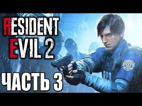 Resident Evil 2 Remake ► Прохождение #3 ► АДА И МИСТЕР X