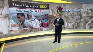 محطات هجرة يهود الفلاشا وواقعهم الآن