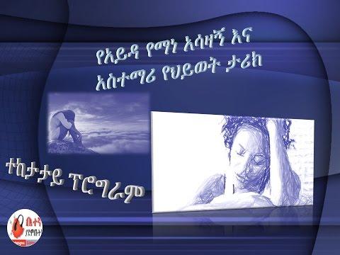 Aida yemaneh  life story on Betega part 3