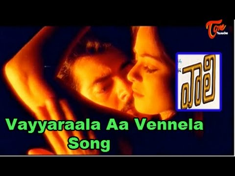 Vaali Movie || Vayyaraala Aa Vennela Song || ‪ajith‬ || ‪simran || Jyothika video