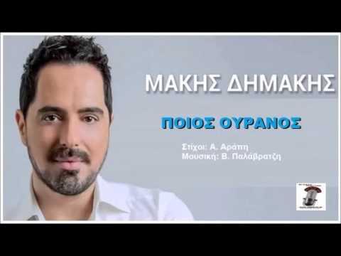 Pios ouranos '' Makis Dimakis - Ποιος Ουρανός  '' Μάκης Δημάκης