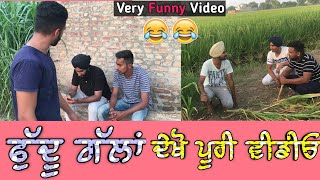 Fuddu Gallan Funny Video | Punjabi Funny Videos | Latest Punjabi Comedy | Short Movies 2018