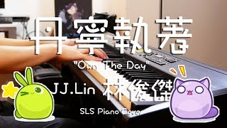 SLSMusic|JJ Lin 林俊傑|丹寧執著 Own The Day - Piano Cover
