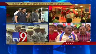 Hero Sivaji, Chalasani arrested || Chalo Assembly for AP special status