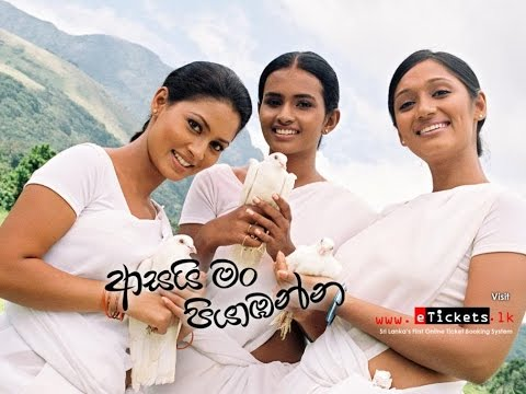 Sinhala Song Samanal Haguman Atara video