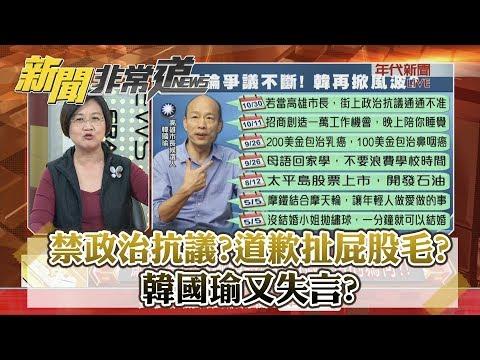 台灣-新聞非常道-20181101 禁政治抗議?道歉扯屁股毛?韓國瑜又失言?