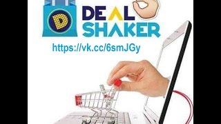 DealShaker Эффективное Привлечение Новых Клиентов, Новый Способ Ведения Бизнеса.