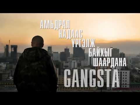 Gee Ft Egshiglen - Amidralyn Shaardlaga (lyric Video) Zangarag Ost video