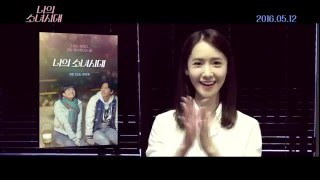 "[160503] SNSD Yoona- Promotion Movie ""Our Times"" release on 0512"