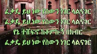 """Ethiopian Ortodox Tewahido Mezmur Like Mezemeran Tewodros Yosef """" FEKADE YIH NEW"""""""