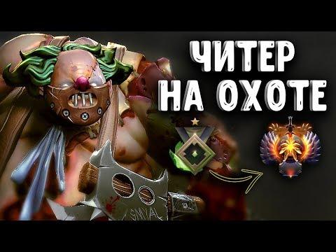ЧИТЕР ВЫХОДИТ НА ОХОТУ ПУДЖ ДОТА 2 - CHEATER PUDGE DOTA 2