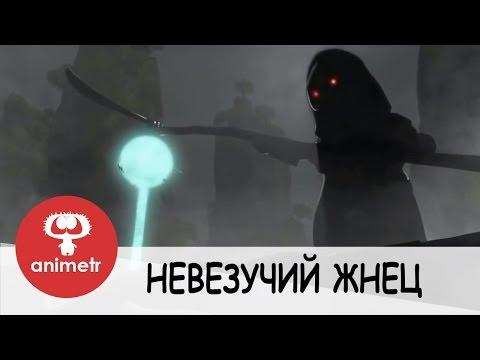 Невезучий Жнец.  Короткометражный мультфильм про смерть