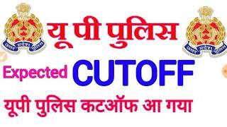 UP Police Constable, CUTOFF, UP Police Expected Cutoff, यू पी पुलिस, सिपाही की कटऑफ, up police