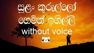 Sulan Kurullo Karaoke (without voice) සුළං කුරුල්ලෝ හෙමින් ඉගිල්ලී